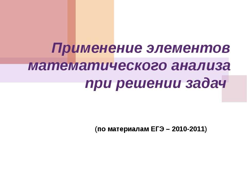 Применение элементов математического анализа при решении задач (по материалам...