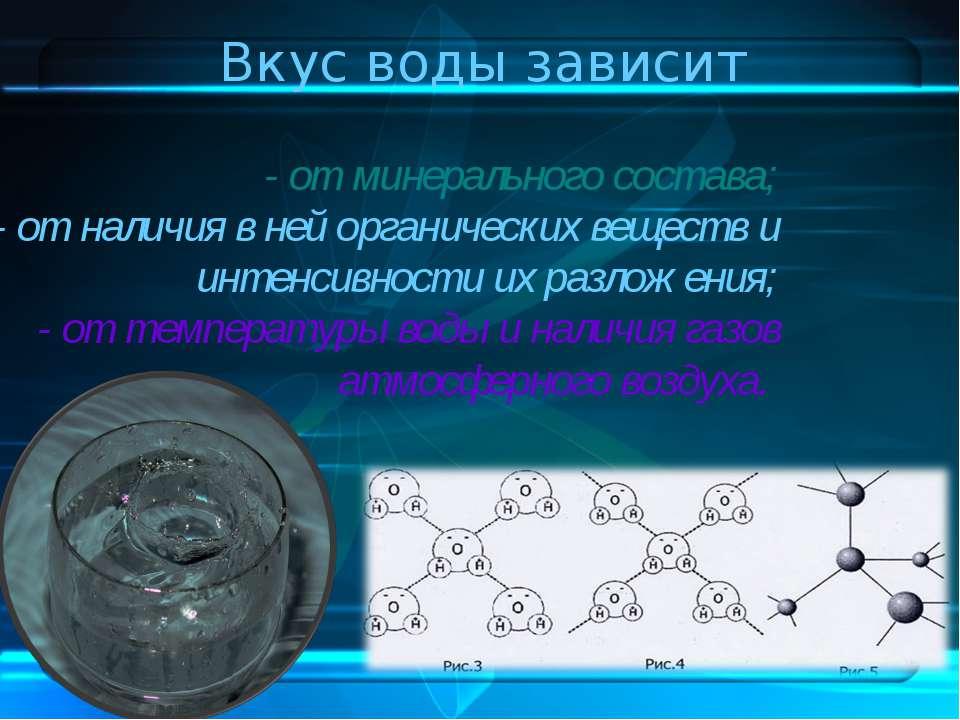 - от минерального состава; - от наличия в ней органических веществ и интенсив...