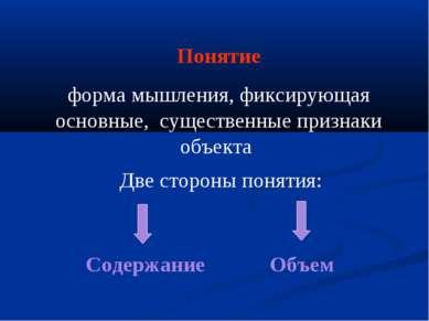 Понятие форма мышления, фиксирующая основные, существенные признаки объекта Д...