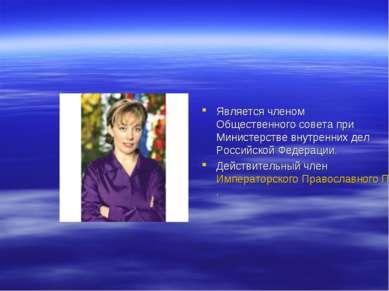 Является членом Общественного совета при Министерстве внутренних дел Российск...