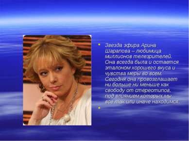 Звезда эфира Арина Шарапова – любимица миллионов телезрителей. Она всегда был...