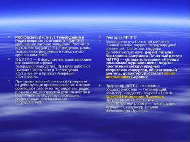 Московский Институт Телевидения и Радиовещания «Останкино» (МИТРО)— крупнейш...