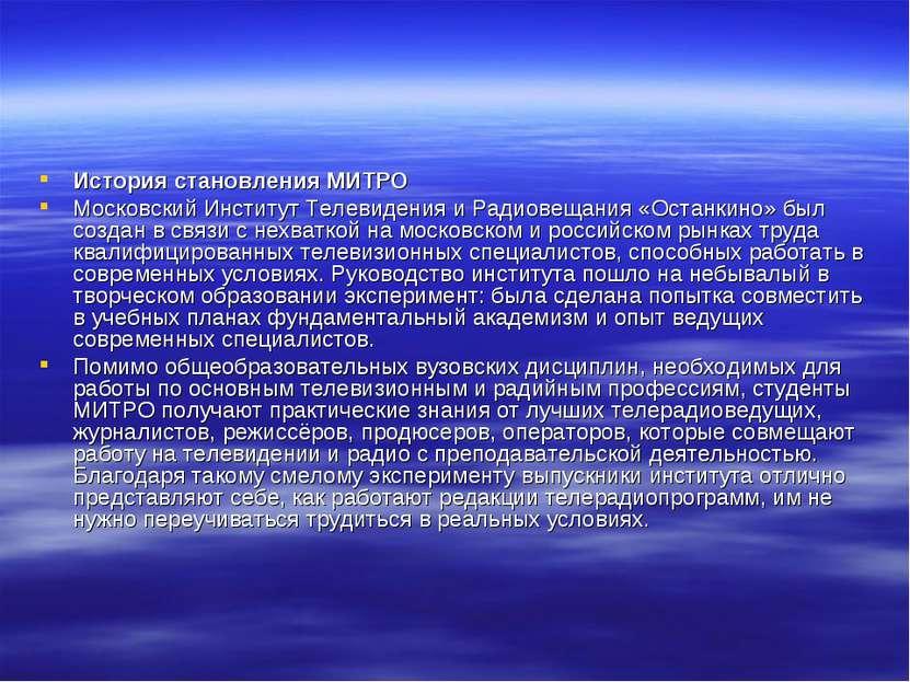 История становления МИТРО Московский Институт Телевидения и Радиовещания «Ост...