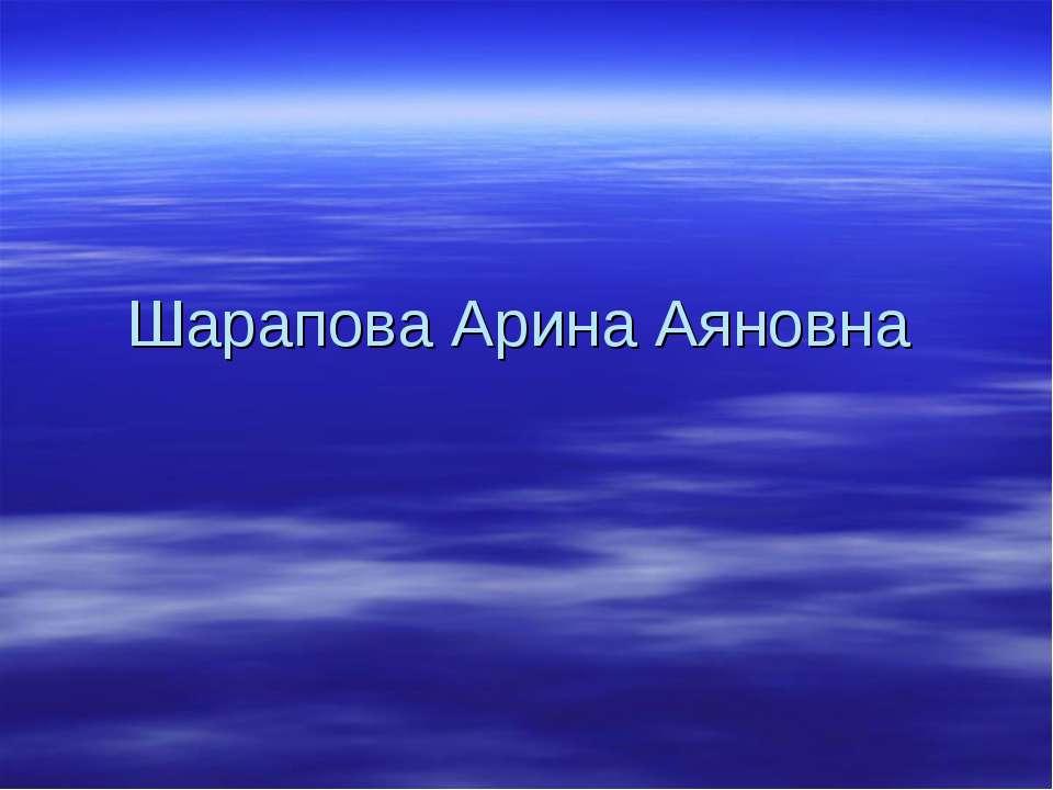 Шарапова Арина Аяновна