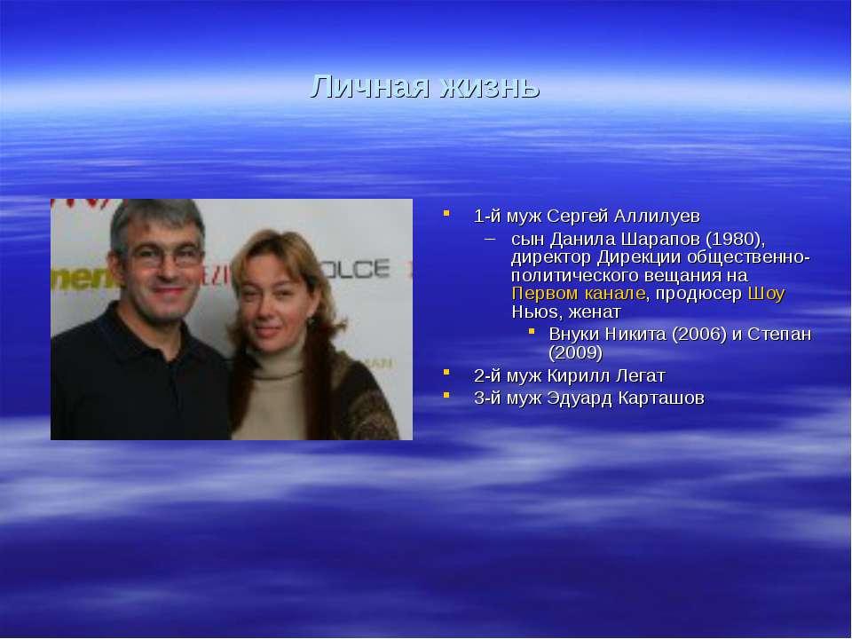 Личная жизнь 1-й муж Сергей Аллилуев сын Данила Шарапов (1980), директор Дире...