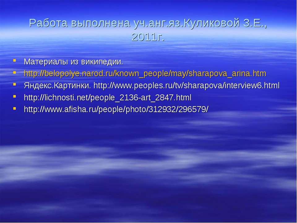 Работа выполнена уч.анг.яз.Куликовой З.Е., 2011г. Материалы из википедии. htt...