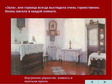 «Зала», или горница всегда выглядела очень торжественно. Иконы висели в каждо...