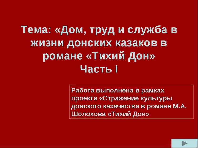 Тема: «Дом, труд и служба в жизни донских казаков в романе «Тихий Дон» Часть ...