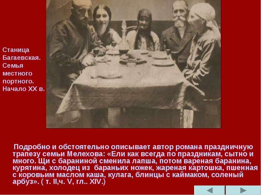 Подробно и обстоятельно описывает автор романа праздничную трапезу семьи Меле...