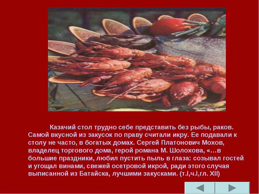 Казачий стол трудно себе представить без рыбы, раков. Самой вкусной из закусо...