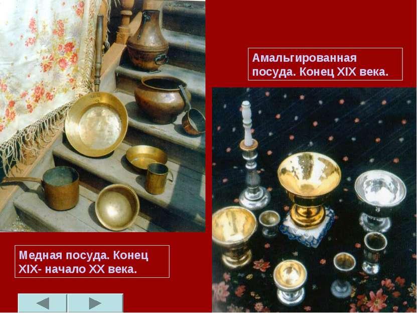 Медная посуда. Конец ХIХ- начало ХХ века. Амальгированная посуда. Конец ХIХ в...