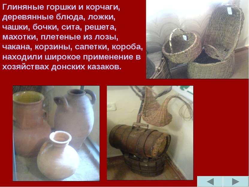 Глиняные горшки и корчаги, деревянные блюда, ложки, чашки, бочки, сита, решет...