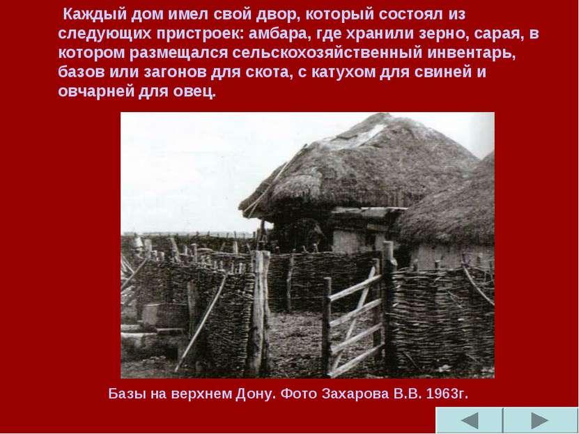 Каждый дом имел свой двор, который состоял из следующих пристроек: амбара, гд...