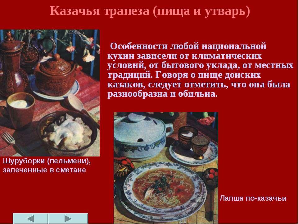 Казачья трапеза (пища и утварь) Особенности любой национальной кухни зависели...
