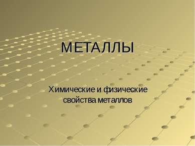 МЕТАЛЛЫ Химические и физические свойства металлов