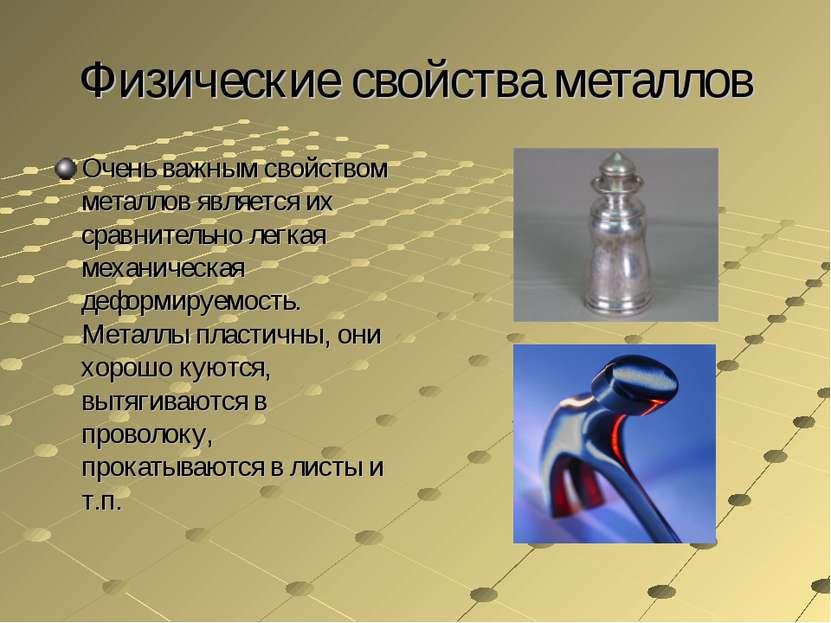 Физические свойства металлов Очень важным свойством металлов является их срав...