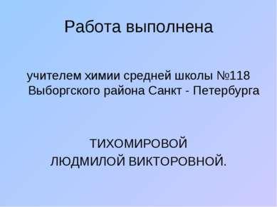 Работа выполнена учителем химии средней школы №118 Выборгского района Санкт -...