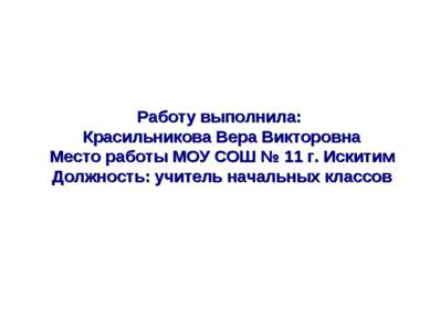 Работу выполнила: Красильникова Вера Викторовна Место работы МОУ СОШ № 11 г. ...