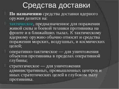 Средства доставки По назначению средства доставки ядерного оружия делится на:...