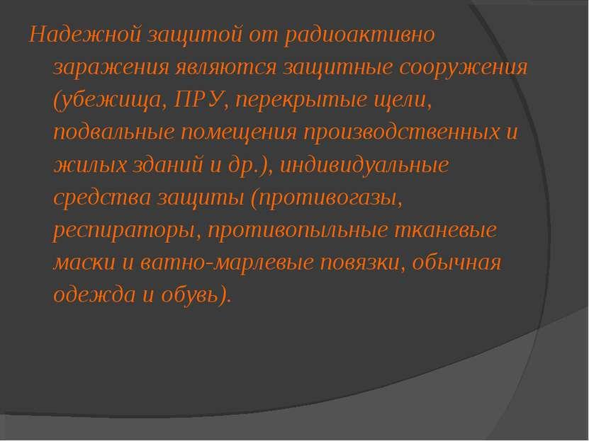 Надежной защитой от радиоактивно заражения являются защитные сооружения (убеж...