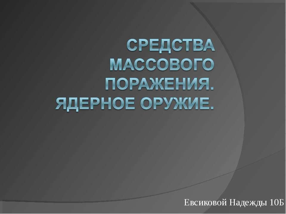 Евсиковой Надежды 10Б