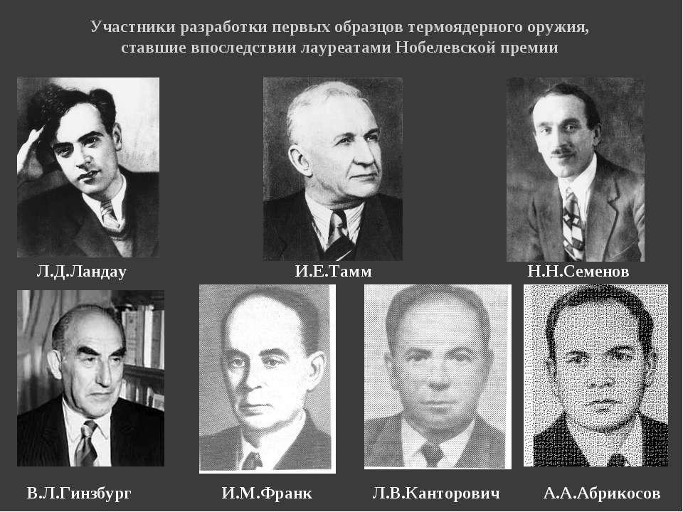 Участники разработки первых образцов термоядерного оружия, ставшие впоследств...