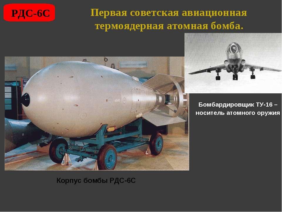 Первая советская авиационная термоядерная атомная бомба. РДС-6С Корпус бомбы ...