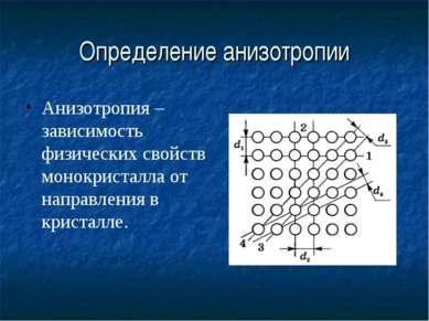 Определение анизотропии Анизотропия – зависимость физических свойств монокрис...