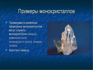Примеры монокристаллов Примерами огранённых природных монокристаллов могут сл...
