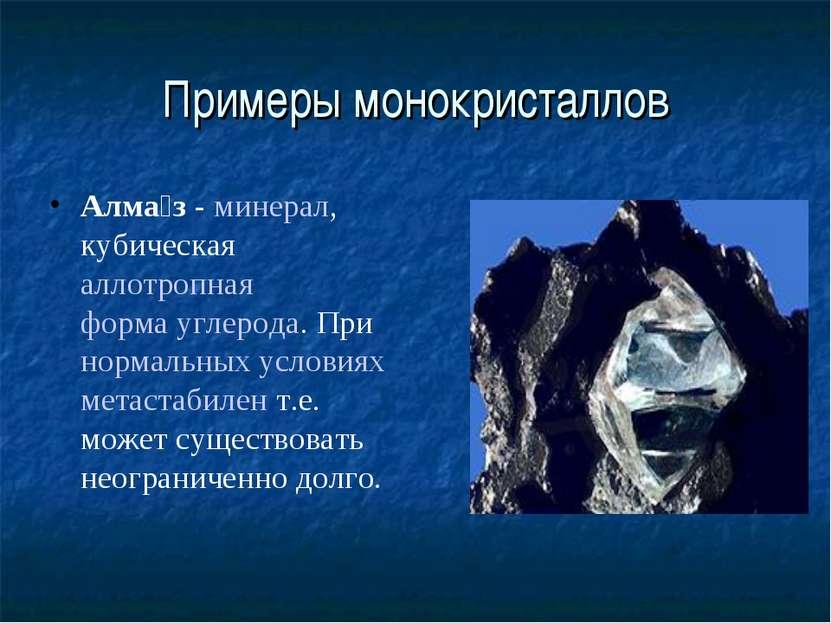 Примеры монокристаллов Алма з-минерал, кубическаяаллотропнаяформа углерод...