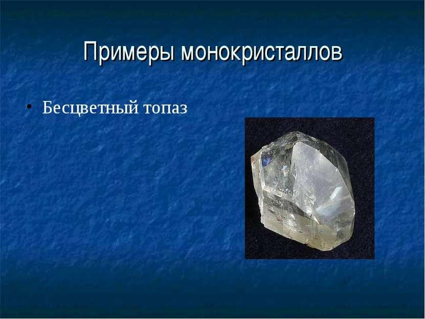 Примеры монокристаллов Бесцветный топаз