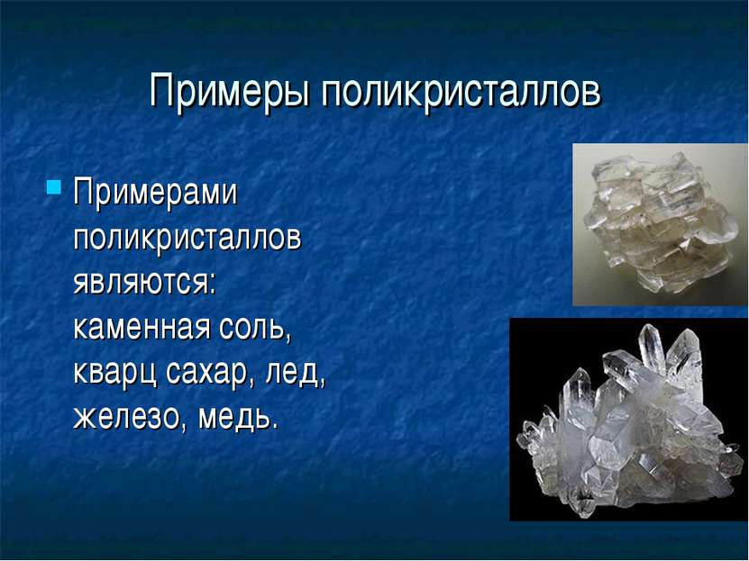 Примеры поликристаллов Примерами поликристаллов являются: каменная соль, квар...