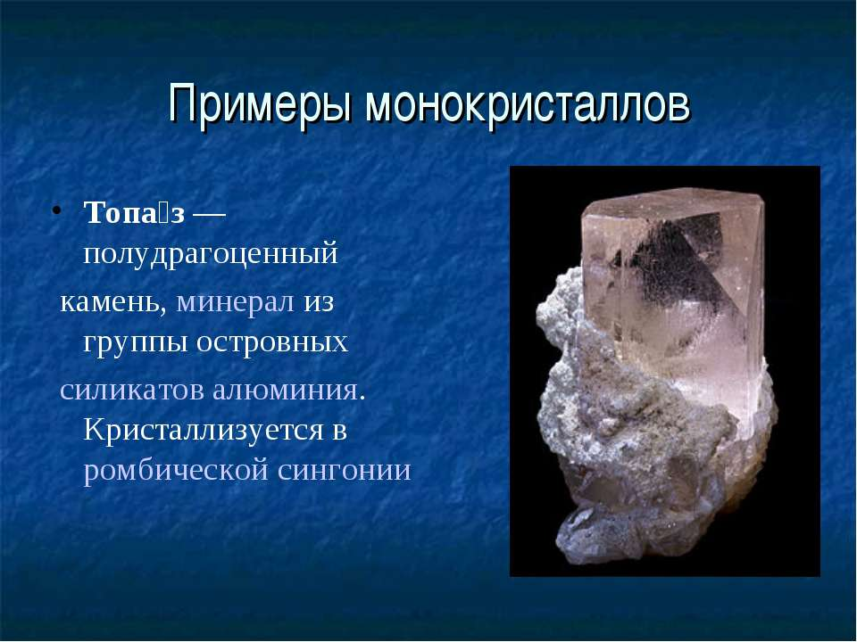 Примеры монокристаллов Топа з— полудрагоценный камень,минерализ группы ос...