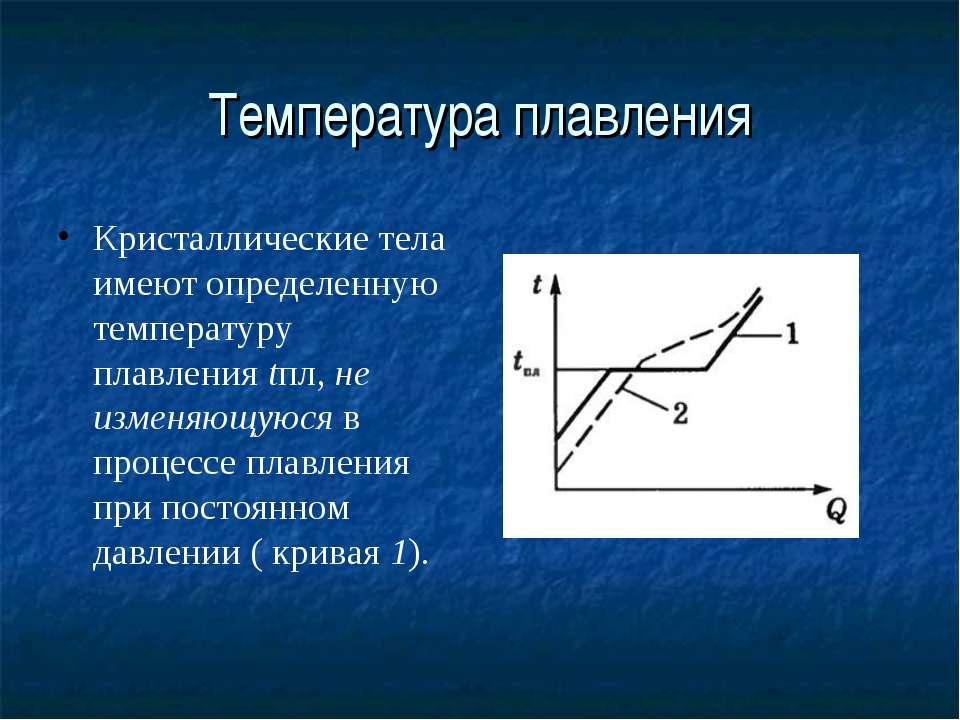 Температура плавления Кристаллические тела имеют определенную температуру пла...