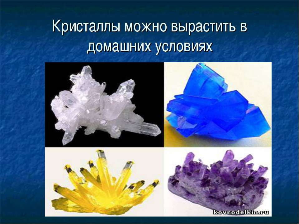 Кристаллы можно вырастить в домашних условиях