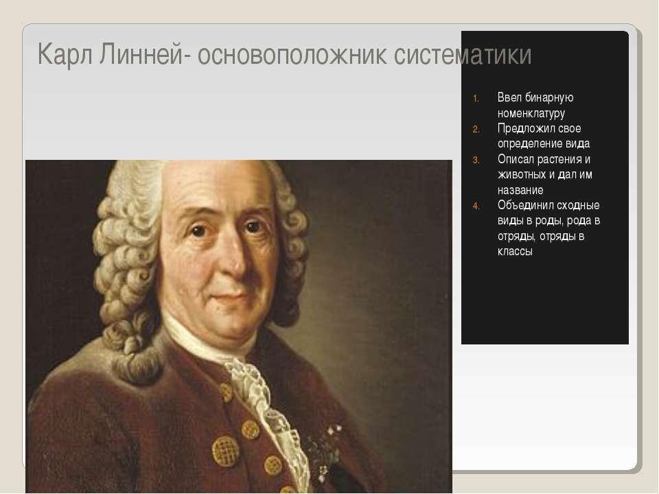 Карл Линней- основоположник систематики Ввел бинарную номенклатуру Предложил ...