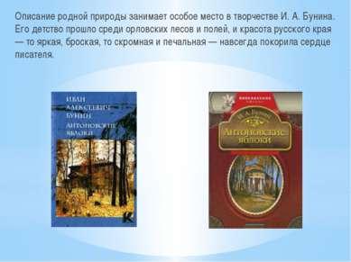 Описание родной природы занимает особое место в творчестве И. А. Бунина. Его ...