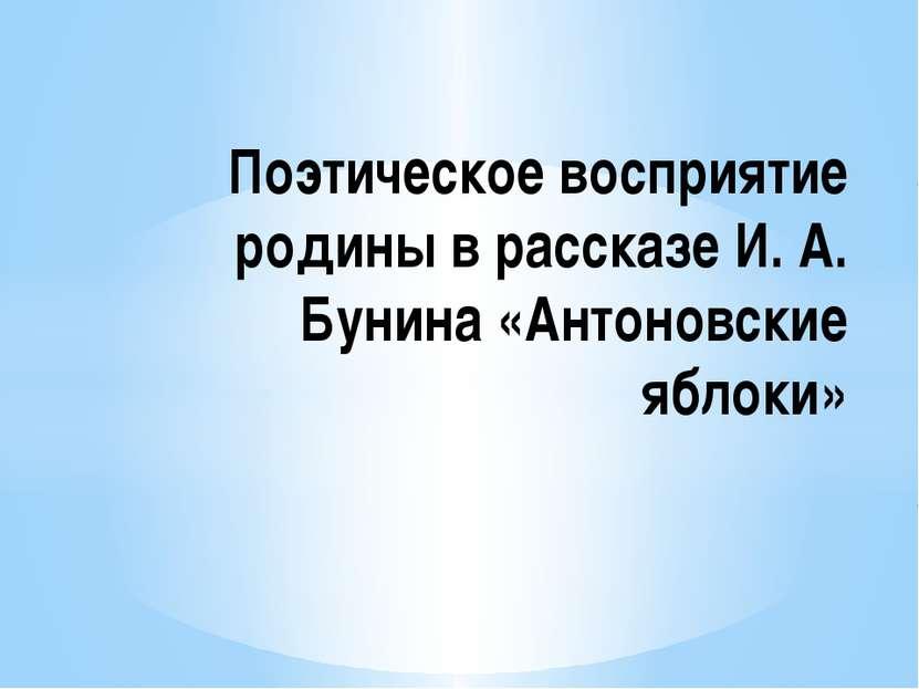 Поэтическое восприятие родины в рассказе И. А. Бунина «Антоновские яблоки»
