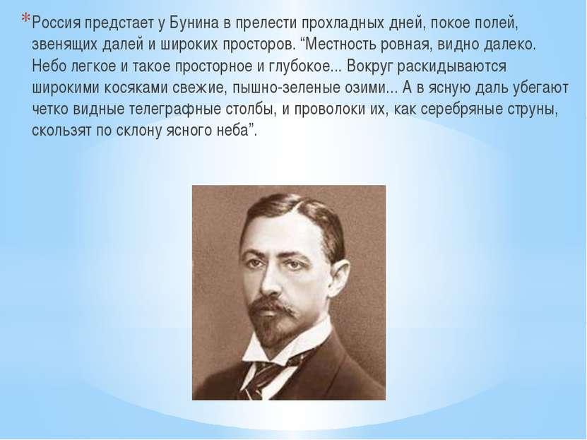 Россия предстает у Бунина в прелести прохладных дней, покое полей, звенящих д...