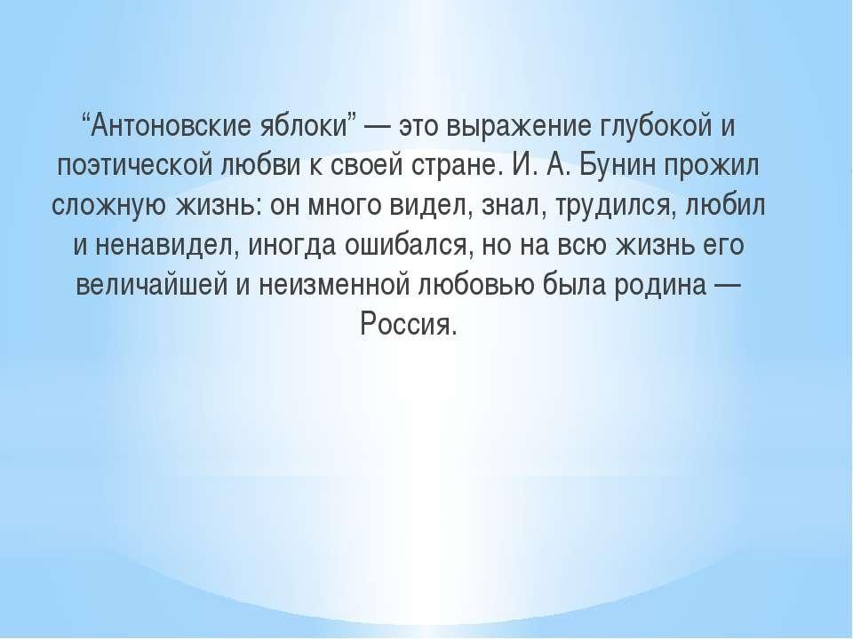 """""""Антоновские яблоки"""" — это выражение глубокой и поэтической любви к своей стр..."""