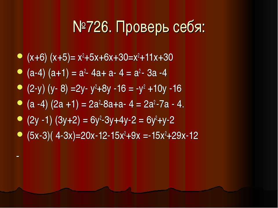 №726. Проверь себя: (х+6) (х+5)= х2+5х+6х+30=х2+11х+30 (а-4) (а+1) = а2- 4а+ ...