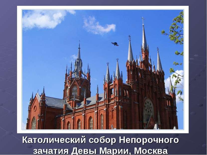 Католический собор Непорочного зачатия Девы Марии, Москва