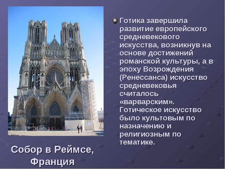 Собор в Реймсе, Франция Готика завершила развитие европейского средневекового...