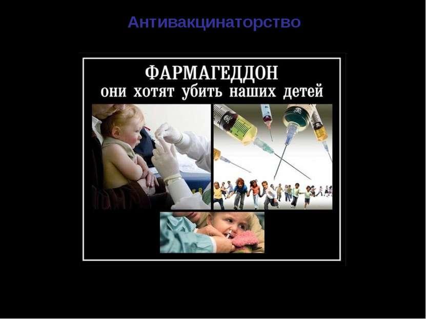 Антивакцинаторство Антивакцинаторство— общественное движение, оспаривающее э...
