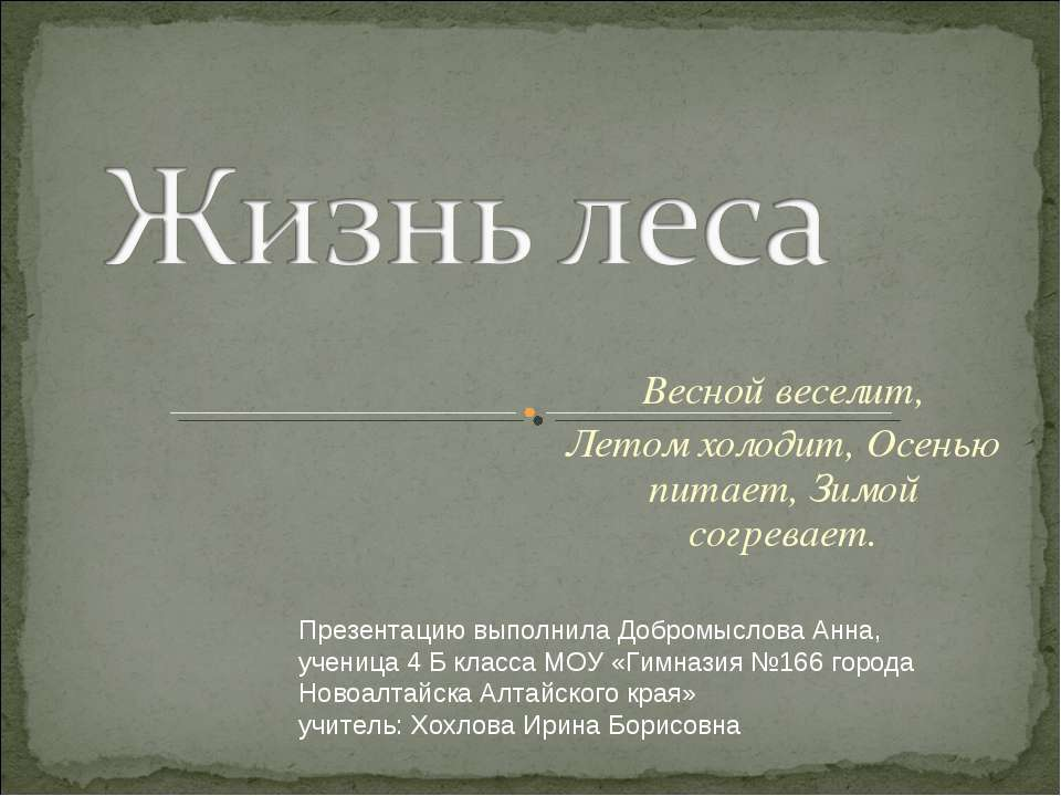 Весной веселит, Летом холодит, Осенью питает, Зимой согревает. Презентацию вы...
