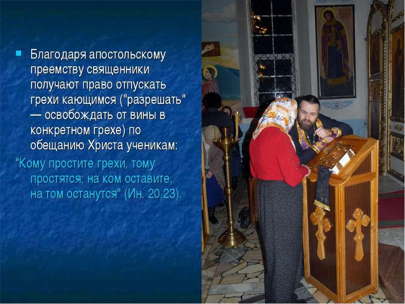 Благодаря апостольскому преемству священники получают право отпускать грехи к...