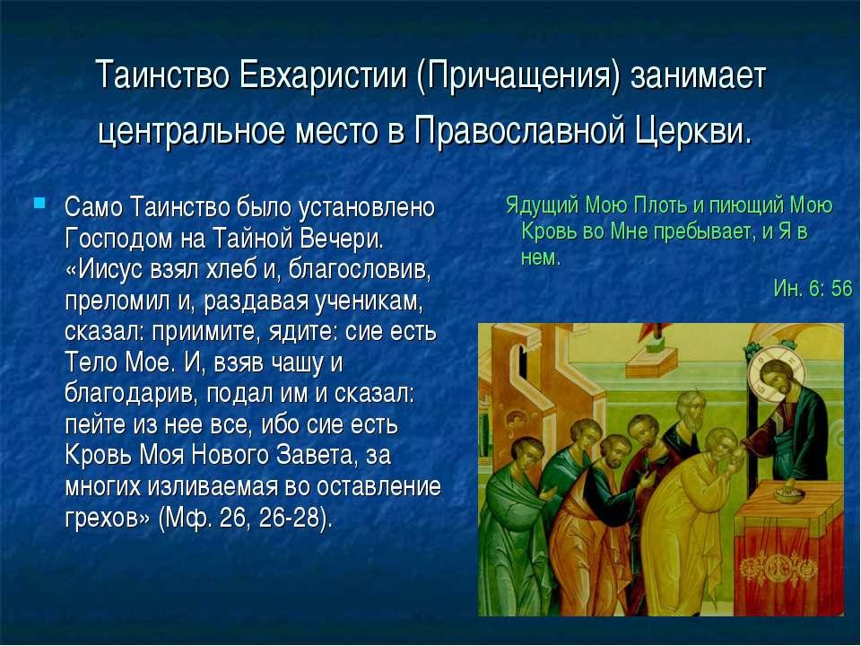 Таинство Евхаристии (Причащения) занимает центральное место в Православной Це...