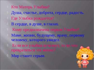 Кто Матерь Улыбки? Душа, счастье, доброта, сердце, радость. Где Улыбка рождае...