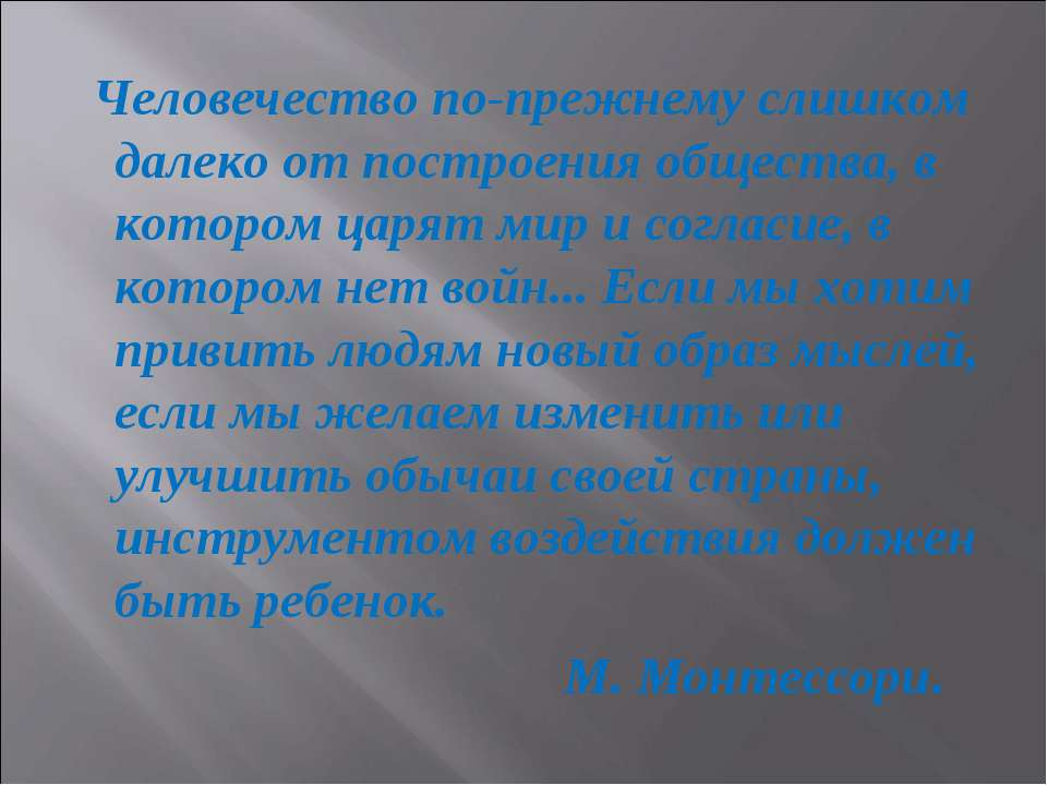 Человечество по-прежнему слишком далеко от построения общества, в котором цар...