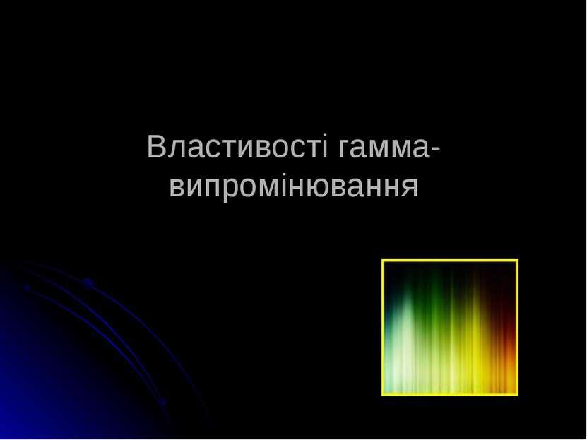 Властивості гамма-випромінювання